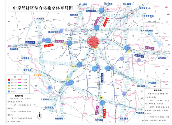 The Integrated Transportation Development Planning of Central Plains Economic Zone