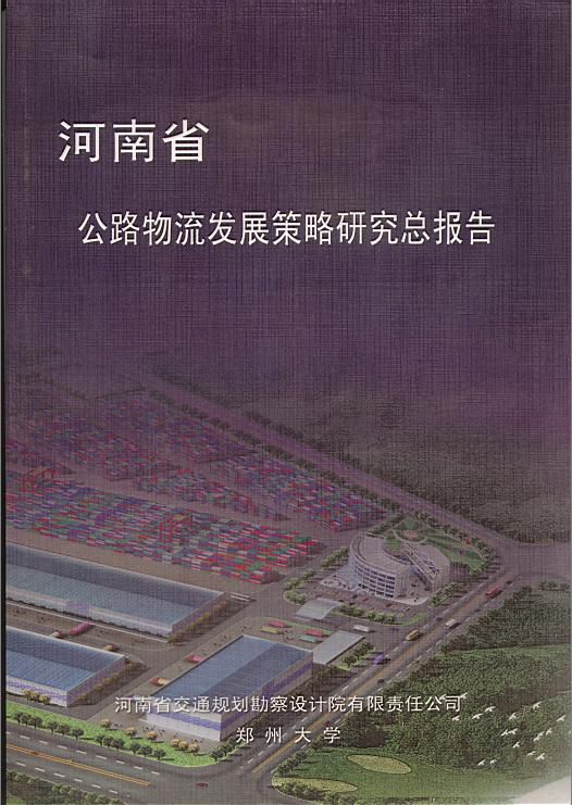 Development Tactics Study of Road Logistics in Henan Province