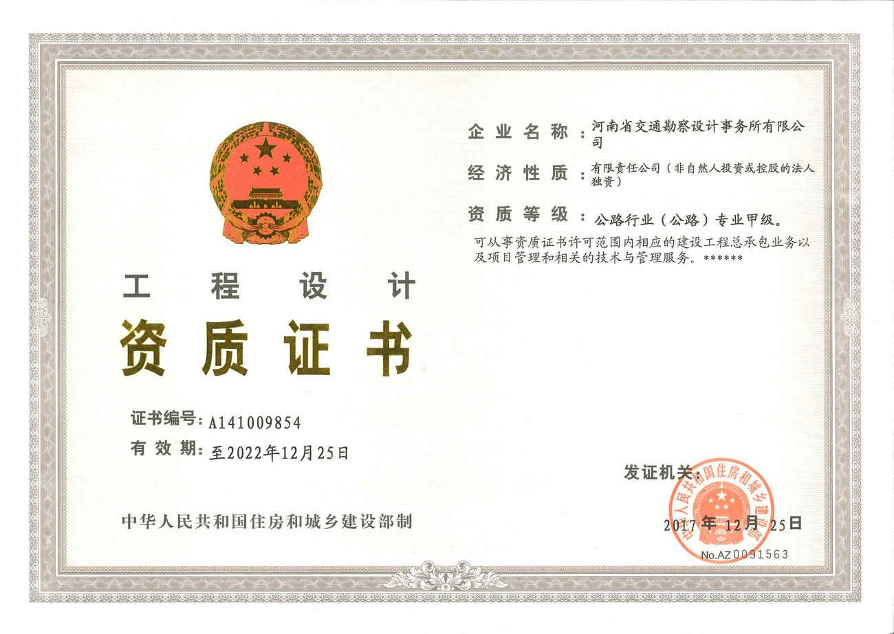 Henan Transport Survey &Design Office Co.,Ltd Successfully Obtained Level A Professional Qualification Certificate of Highway Industry (Highway)