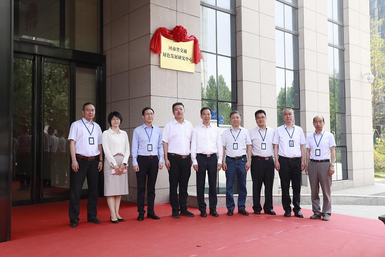 Henan Transportation Green Development Research Center Opened in HNRBI