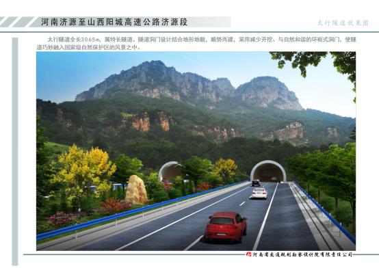 Tunnels of Jiyuan – Yangcheng Expressway