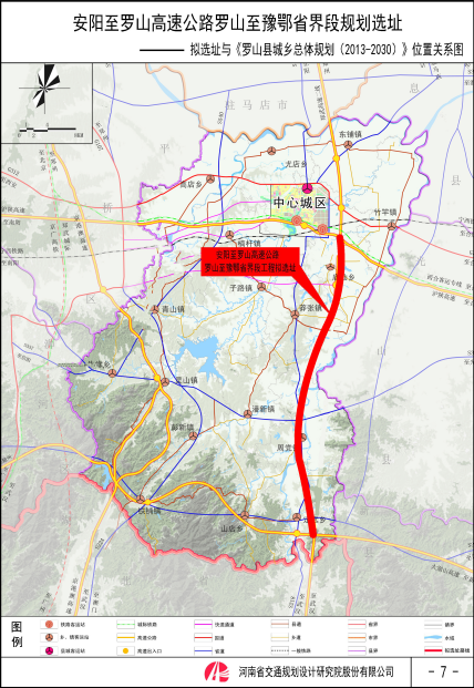 Demonstration Report on Planning and Route Selection from Luoshan to Henan/Hubei Province Boundary of Anyang - Luoshan Expressway